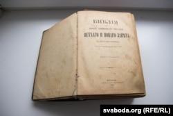 Уратаваная Верай Райковай Біблія