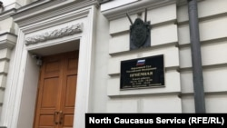 Верховный суд РФ, Москва