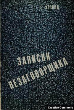 Воспоминания Е.Эткинда. Лондонское издание, 1977