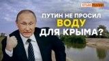Воды для Крыма не будет – Зеленский | Крым.Реалии ТВ (видео)