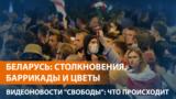 Кандидат от оппозиции покинула Беларусь