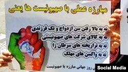 تصویر برگرفته از گروهی از شرکتکنندگان در مراسم موسوم به روز قدس در ایران با شعارهایی علیه اسرائیل، سازمان جهانی بهداشت و یا واکسن زدن.
