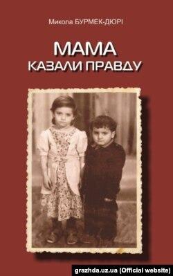 Микола Бурмек-Дюрі «Мама казали правду: Оповідання, етюди, щоденник»