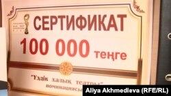Дәнеш Рақышев атындағы театрға «халық театры» құрметті атағымен бірге 100 мың теңге сыйлық берілгені туралы сертификат. Жаркент, 2 желтоқсан 2015 жыл.