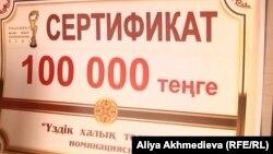 Сертификат на 100 тысяч тенге, выданный театру имени Данеша Ракишева вместе со званием «Народный». Жаркент, 2 декабря 2015 года.