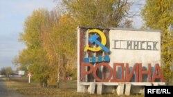 Вивіска при в'їзді до села Глинськ у Вінницькій області зберегла ще символіку з радянських часів, 26 жовтня 2009 р.