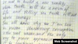 Әзербайжан журналисі Хадиджа Исмаилованың хаты.