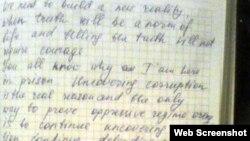 Письмо, написанное Хадиджой Исмаиловой в заключении.