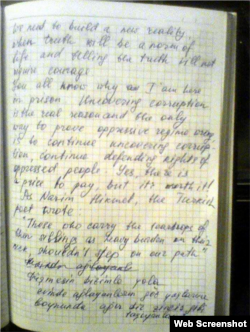 One of Ismayilova's letters issued while she has been in custody