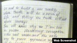 Фрагмент письма находящейся в заключении азербайджанской журналистки Хадиджи Исмаиловой. Иллюстративное фото.