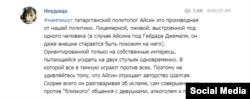 """Пост в анонимном Telegram-канале """"Неудаща"""" (14.03.2018)"""