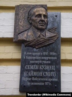 Мэмарыяльная дошка Сямёну Кузьняцу на будынку Харскаўскага камэрцыйнага інстытуту