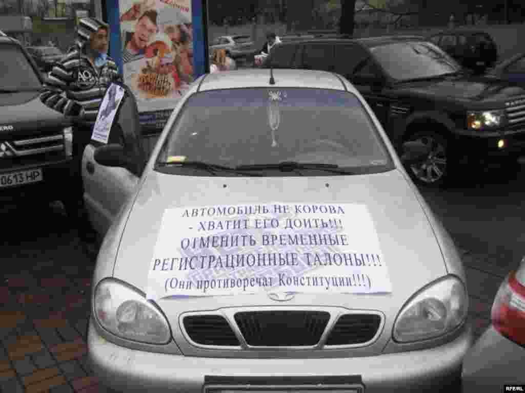 Головна вимога - внести транспортний збір у вартість пального - Під час акції протесту автомобілістів у Києві 5 лютого 2009 року.