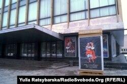 Дніпропетровський театр опера та балету, Дніпро, 18 січня 2019 року