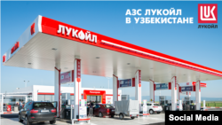 A Lukoil gas station