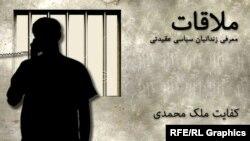 ملاقات با کفایت ملک محمدی
