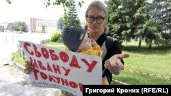 Маргарита Логинова на акции в поддержку Ивана Голунова