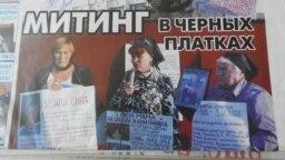 """Общественное движение """"Надежда"""" в Балаково Саратовской области объединяет родственников людей, скорее всего, убитых, чью гибель или исчезновение полиция отказалась расследовать"""