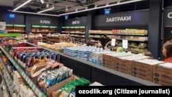 Ўзбекистондаги супермаркетлардан бири.