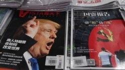 Атлас Мира: Трамп, гордость и предубеждения