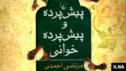 كتاب پردهخوانی مرتضی احمدی