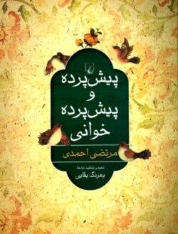 موسیقی امروز: جمعه ۹ آبان ۱۳۹۳