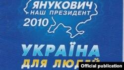 Янукович займається практичними речами: розбудовує свою владу і статки Сім'ї