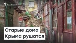 На грани разрушения: как сохранить старые дома Крыма?   Радио Крым.Реалии