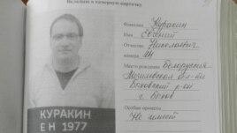 Евгений Куракин. Фотография из уголовного дела