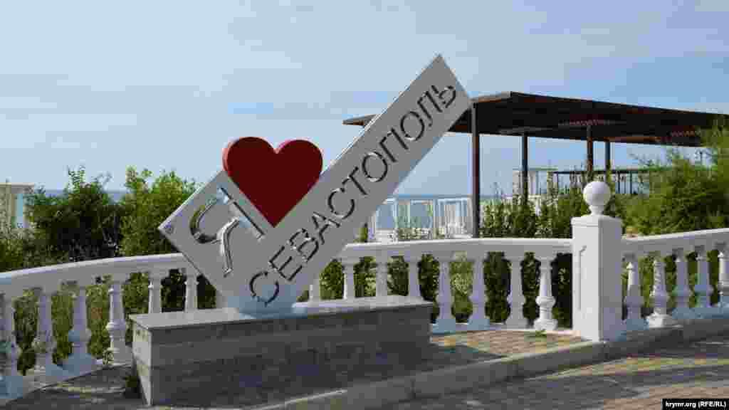 «Я люблю Севастополь» на аллее у пляжа