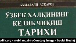 Ўзбек халқининг келиб чиқиши ҳақида Аҳмадали Асқаров китоби