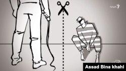 روز جهانی مبارزه با شکنجه،طرح از اسد بیناخواهی