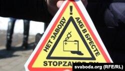 Налепка супраць будаўніцтва акумулятарнага заводу ў Берасьці, ілюстрацыйнае фота