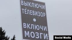 Плакат на одной из акций оппозиции в России