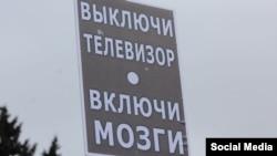 «TV söndür – Fikir et» yazılı şiar Rusiyede muhalifetniñ aktsiyasında, fevral 2016 senesi