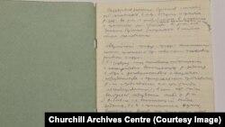 Тетрадь с заметками бывшего архивариуса КГБ Василия Митрохина.