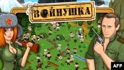 """Vladimir Putin și fosta spioană Anna Chapman înfățișați într-un joc pe computer, intutulat """"Voinushka"""" sau """"Impușcă-i"""""""