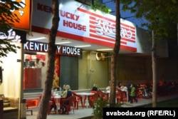 Спроба «закасіць» пад Амэрыку: а-ля KFC
