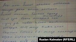 Шерзат Алимбековдун каты