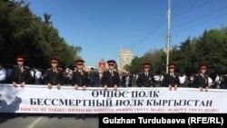 Шествие «Бессмертного полка» в Бишкеке. 9 мая 2019 года.