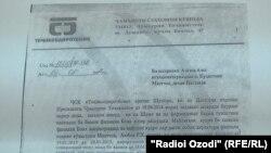 "Ҷавоби ""Тоҷиксодиротбонк"" ба Азизов."