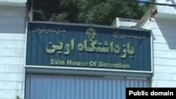"""Evin University,"" known to the outside world as Evin prison."