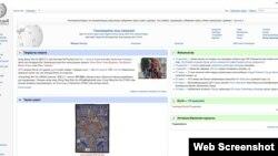 Қазақша Википедияның скрин-шоты