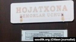 Надпись на двери туалета Каршинской городской онкологической больницы: «Вход только для пациентов».