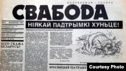Нумар «Свабоды» ў часе жнівеньскага путчу ў Маскве, 1991.