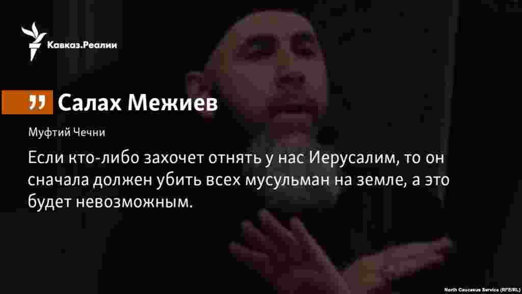 16.04.2018 // Глава ДУМ Чечни заявил о правах на Иерусалим.
