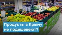 Продукты в Крыму не подешевеют | Крымский вечер