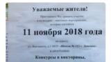"Prezident Petro Poroşenko bu saýlawlar ""Orsýetiň ýykgynçylykly işleriniň ýene mysaly bolup durýar"" diýdi."