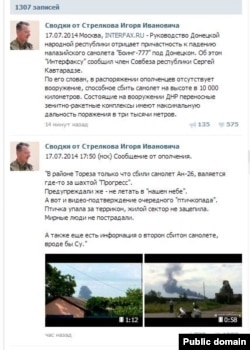 Скрыншот з акаунта Стралкова «В Контакте»