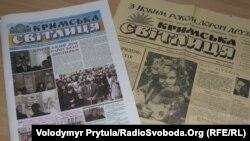 «Кримська світлиця»